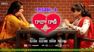 RAJA RANI | Telugu Web Series Episode 8 | Mindi Productions Directed by Raja Kiran | Love Web Series