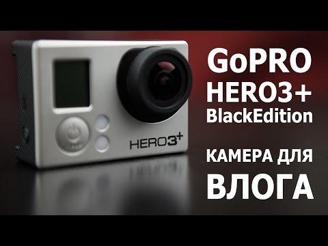 GoPRO HERO 3+ Black Edition / КАМЕРА ДЛЯ ВЛОГОВ / ОБЗОР UNBOXING REVIEW