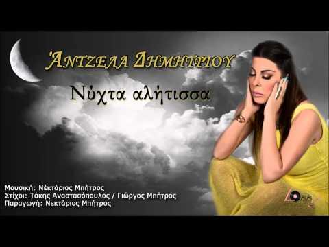 Νύχτα αλήτισσα - Άντζελα Δημητρίου (Official audio release 2015)