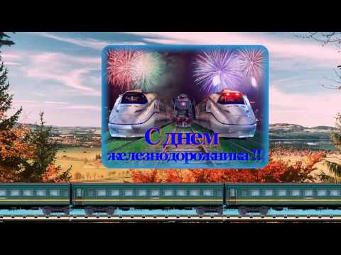 Поздравление железнодорожников видео