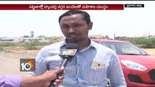 Special Story on Prakasam Drinking Water Problems | #SummerProblems | #APMunicipalMinister