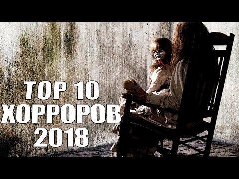 ТОП 10: хоррор игры 2018