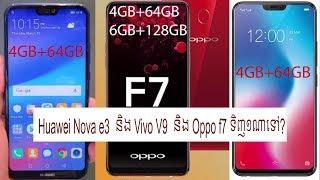 huawei Nova 3e vs vivo v9 vs oppo f7 ទិញមួយណាល្អជាង?
