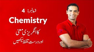 Episode 4:  How to Speak English Word Chemistry | Learn English Pronunciation rules| The Skill Sets