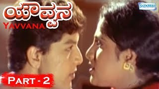 Yavvana - Part 2 Of 12 - Superhit Kannada Movie