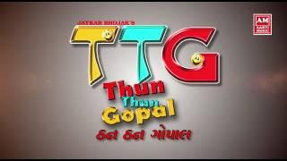 Than than gopal movie