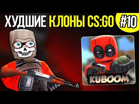 ХУДШИЕ КЛОНЫ CS:GO #10 - КУБУМ 3D