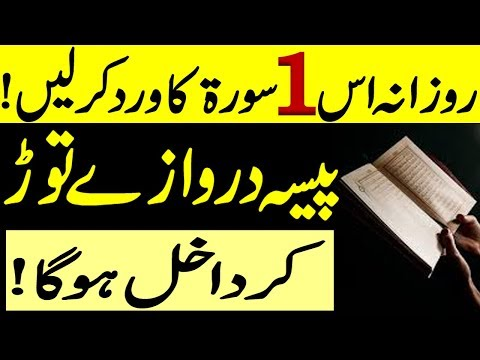 Powerful Wazifa To Become Rich/Dolatmand Aur Ameer Hone Ka Amal/Wazifa For Money/Islamic Wazaif