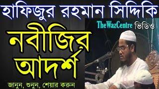 Nobijir Adorsho by Hafizur Rahman Siddiki. Bangla Waz