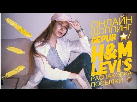 ПОКУПКИ НА ВЕСНУ С ПРИМЕРКОЙ! H&M / Levi's / Gepur | ЧТО Я БУДУ НОСИТЬ ВЕСНОЙ 2018? РАСПАКОВКА !