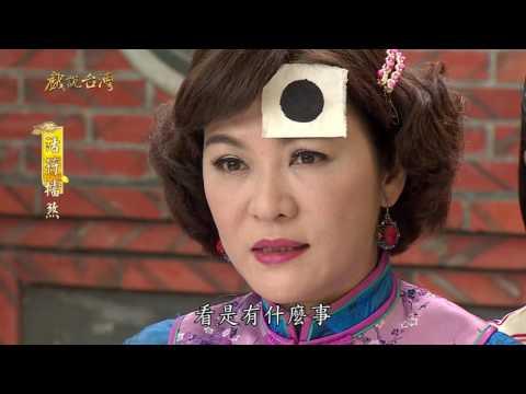 台劇-戲說台灣-活符擋煞-EP 12