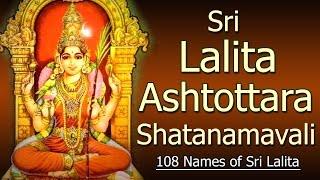 Sri Lalita Ashtottara Shatanamavali | 108 Names of Sri Lalita