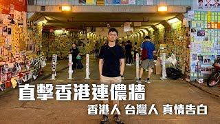 【央視走基層】官媒前進香港連儂牆 台北地下道隔海聲援 我們想說...|眼球中央電視台  圖上的標