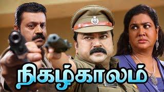 NIGAZH KAALAM    Jayaram , Urvashi , Suresh Gopi    Tamil Dubbed Movie    Speed Klaps