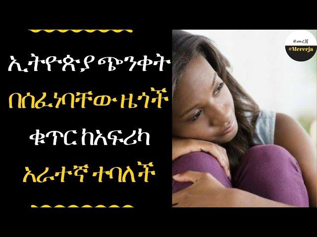 ETHIOPIA - 4.7 percent of Ethiopia population affected with depression