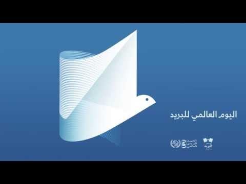 اليوم العالمي للبريد  9 أكتوبر