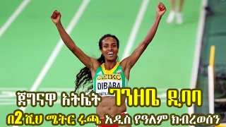Ethiopia- ጀግናዋ አትሌት ገንዘቤ ዲባባ - አዲስ የዓለም ክብረወሰን  - Genzebe Dibaba breaks world 2000m record