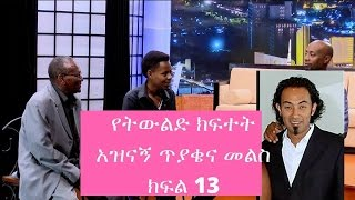 ETHIOPIA : Seifu On EBS Generation Gap Question & Answer Episode 13 - March 27, 2017