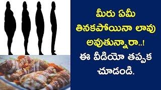 మీరు ఏమీ తినకపోయిన లావు అవుతున్నారా..! I Health Tips In Telugu I Telugu Bharathi I