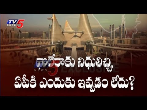 దొలేరా లాంటి నగరం ఏపీకి వద్దా అని ప్రశ్నిస్తున్న టీడీపీ | Dholera City Vs Amaravati | TV5 News