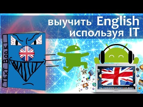 Как ВЫУЧИТЬ Английский язык используя СОВРЕМЕННЫЕ ТЕХНОЛОГИИ (IT)