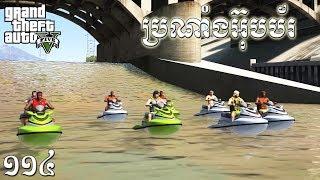 សើចចុកពោះ - Boat Racing Mode - GTA 5 MOD Ep114 Khmer VPROGAME