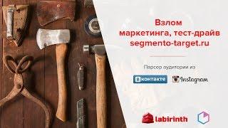 """Поиск и сбор аудитории Вконтакте. Tест Segmento target """"Сегменто таргет"""""""
