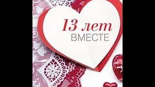 Поздравления с днем свадьбы 13 лет совместной жизни мужу