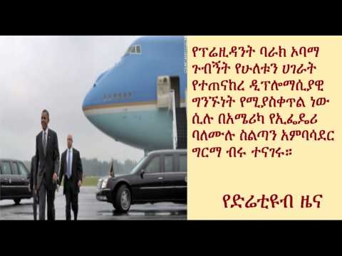 Obama's visit to Ethiopia will strengthen mutual interests – Ambassador Girma