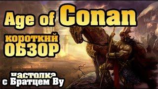 Age Of Conan - обзор - настольная игра с Братцем Ву