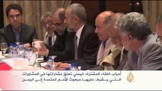 أحزاب اللقاء المشترك اليمني تعلق مشاركتها بالمشاورات