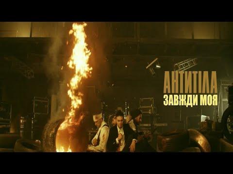 Антитіла - Завжди Моя / Official video