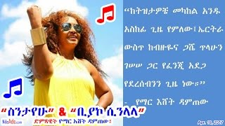ድምጻዊት የማር እሸት ዳምጠው፤ ስለ ሙዚቃ ህይወቷ - Interview With Singer Yemareshet Damtew - SBS