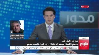 MEHWAR: Dostum Assures Kunduz People To Make Their Security Ensured