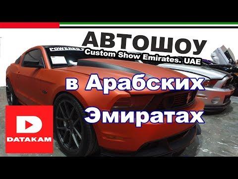 Автошоу в ОАЭ: Тюнинг и дрифт по-арабски   Подборка лучших авто на выставке от Datakam   Motor Show