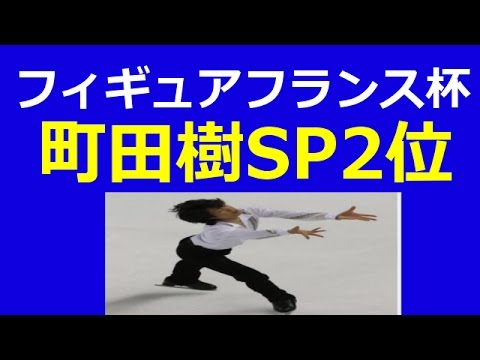 【フィギュア グランプリシリーズ フランス 結果】2014速報 町田樹SP2位発進!デニスデン首位!