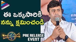 Nara Rohit Apologizes | Balakrishnudu Pre Release Event | Regina Cassandra | Vennela Kishore