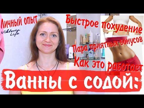 Содовые ванны: Быстрое похудение и пара приятных бонусов | Как это работает и личный опыт
