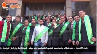 يقين |  وقفة لطلاب جامعة مصر للعلوم والتكنولوجيا أمام مجلس الدولة لاسترجاع أرض الجامعة