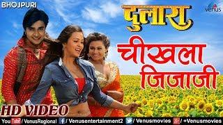 "चीखला जिजाजी   Cheekh La Jijaji   Latest Bhojpuri Song 2017   Pradeep Pandey ""Chintu"", Tanushree"