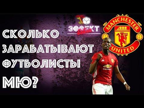 Сколько зарабатывают футболисты Манчестер Юнайтед? | Эффект Бабла #3