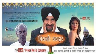 बिरानी सरदार BIRANI SARDAR | Prakash Gandhi | Rajasthani Film | full Movie