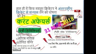 31 MAY 2018 Current Affairs in Hindi  Current Affairs Quiz 2018 (Railway/SSC/Bank/TET/PCS/Govt Exam)