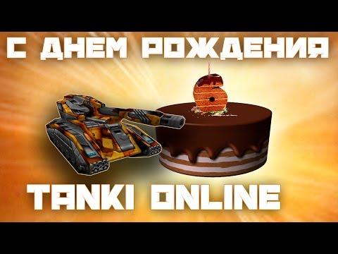 С днем рожденья tank