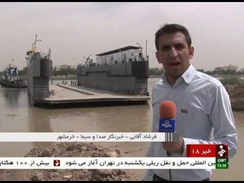 Iran made floating repair dry Dock in Persian Gulf حوضچه شناور بازسازي كشتي ها خليج فارس ايران