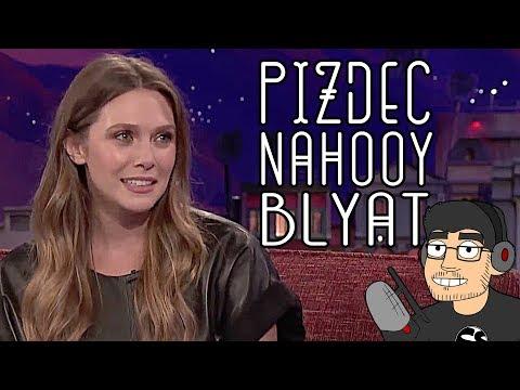 Элизабет Олсен ругается МАТОМ НА РУССКОМ (RUS VO)