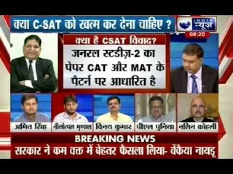 Tonight with Deepak Chaurasia: Should C-SAT be removed from UPSC exam?