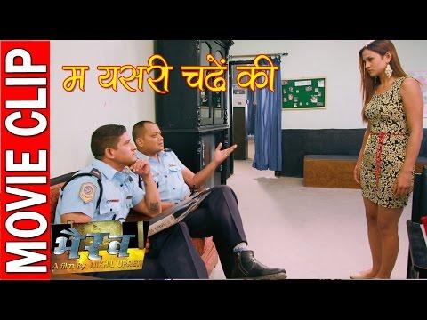 आज म यसरी चडे कि || Movie Clip || BHAIRAV || NEPALI MOVIE
