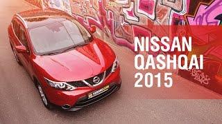 Nissan Qashqai 2015 - тест-драйв автомобиля от veddro.com