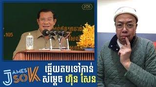 ជេមសុខ ឆ្លើយតបទៅកាន់សម្ដេច ហ៊ុន សែន _ James Sok replied to Samdech Hun Sen